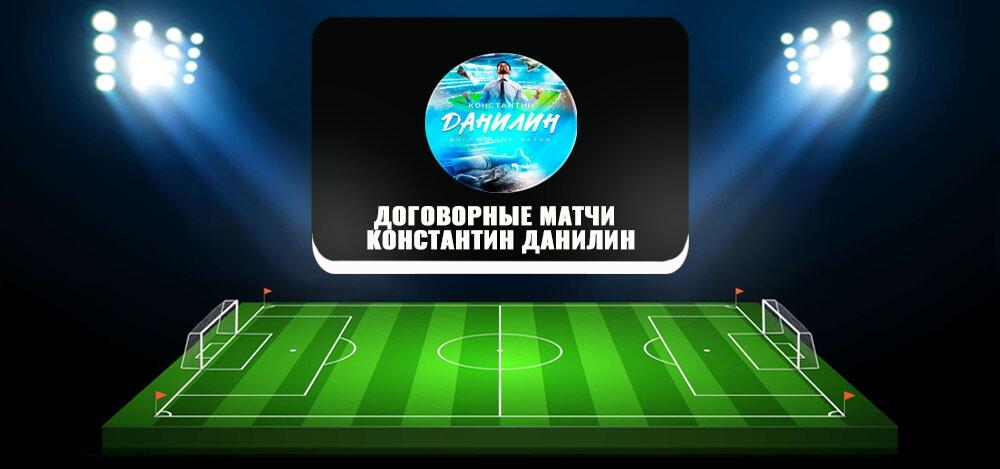 Канал в «Телеграме» «Договорные Матчи | Константин Данилин»: отзывы