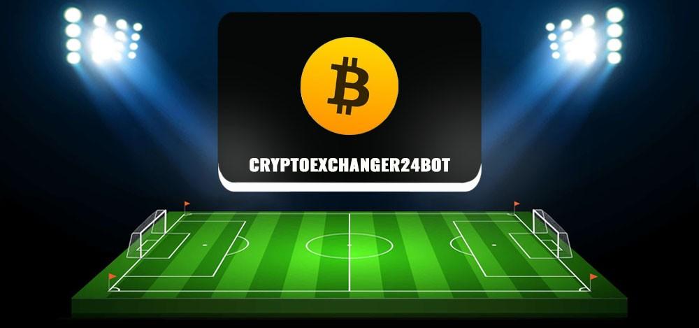 Бот по обмену валюты — Cryptoexchanger24bot в Телеграме: отзывы