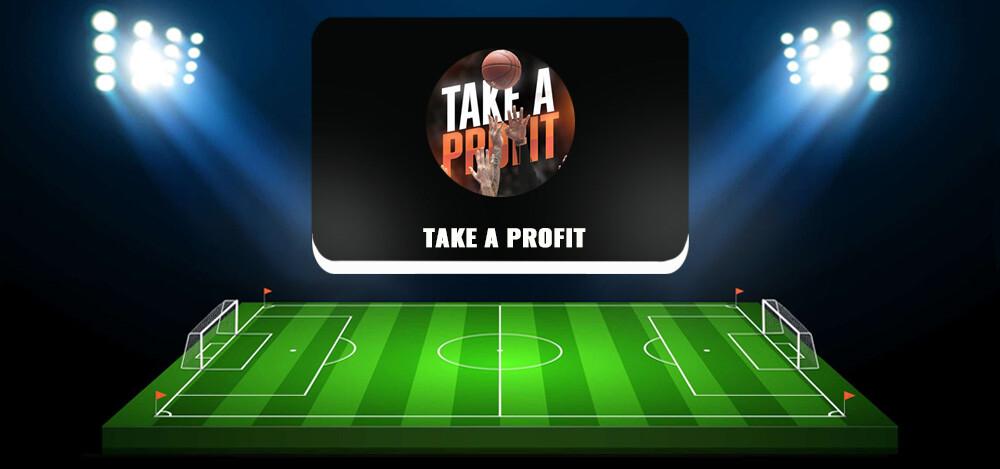 «Take a Profit | Дмитрий»: отзывы, обзор и анализ телеграм-канала