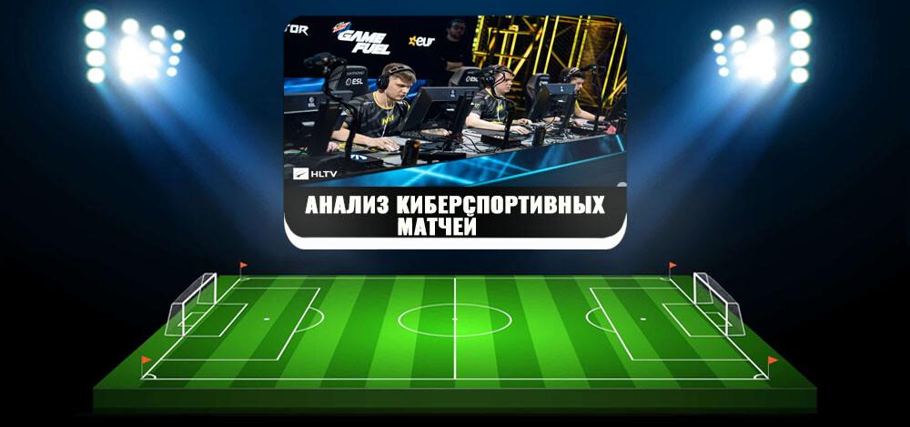 Как анализировать киберспортивные матчи