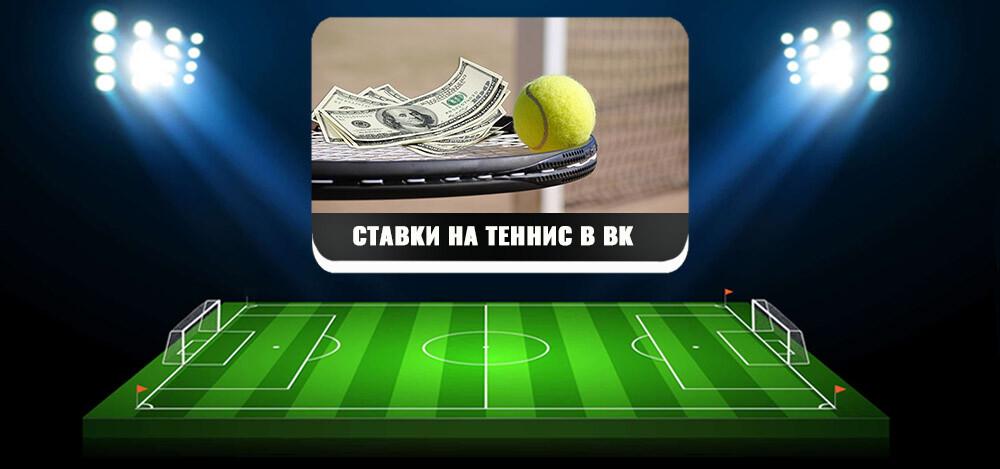 Ставки на теннис: группы VK
