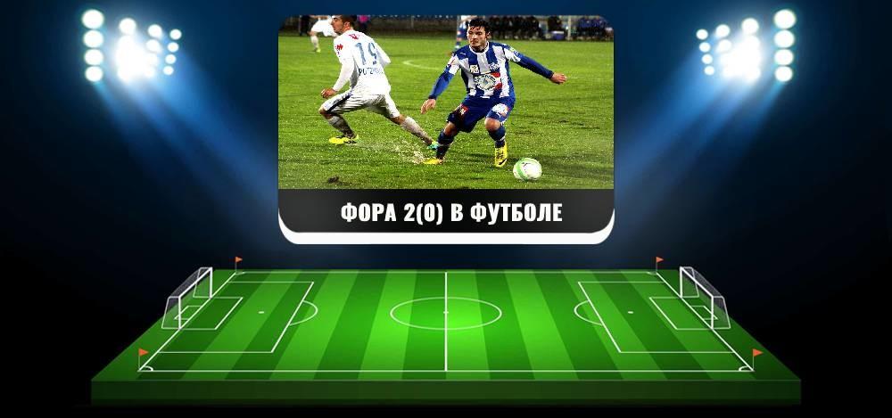 Что означает фора 2(0) в футболе, стратегии ставок 2(0) и как поставить правильно