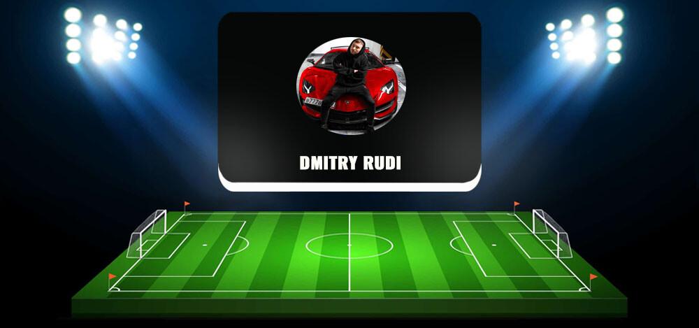 Телеграм-канал Dmitry Rudi * Free: отзывы