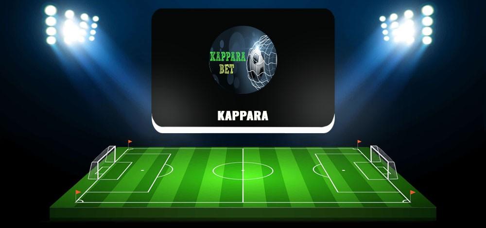 Бесплатные прогнозы на футбол Kappara: отзывы