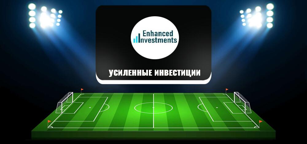 Деятельность «Усиленных инвестиций» — отзывы