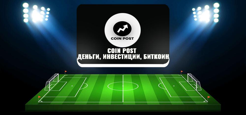 Обзор канала Coin Post — деньги, инвестиции, биткоин в «Телеграме» — создатель капитан Корней