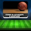 Стратегия ставок на аутсайдера в баскетболе: описание и примеры
