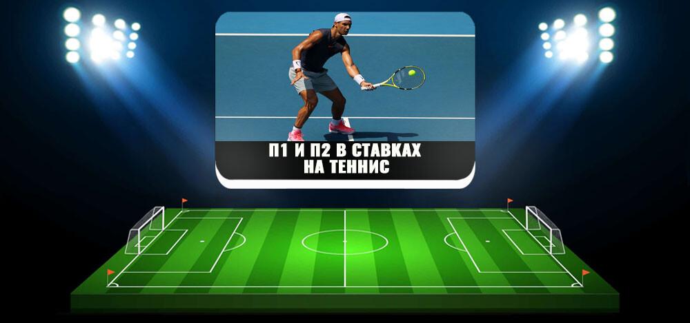 П1 П2 в ставках на теннис: что это такое, когда лучше ставить