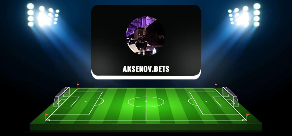 Aksenov.Bets — отзывы о проекте, обзор и анализ канала в Телеграмм