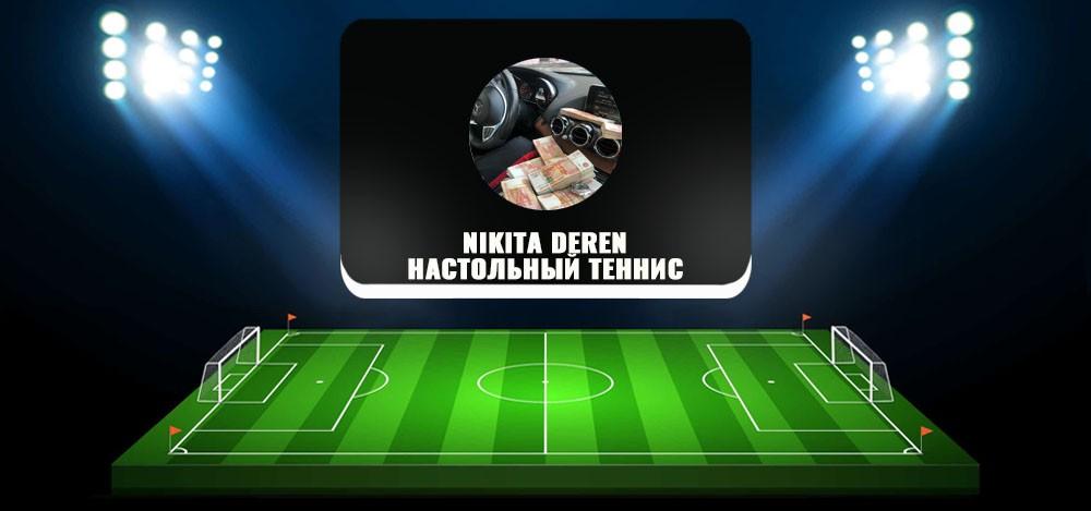 Nikita Deren — ставки на настольный теннис: отзывы