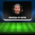 Телеграм-канал «Инсайды от Карпа»: отзывы