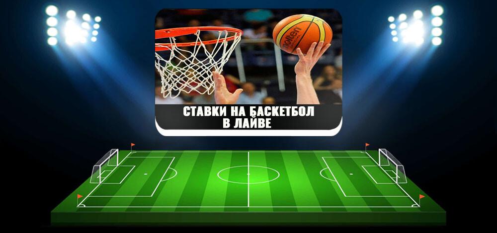 Лайв-ставки в баскетболе: тактика, рабочие стратегии