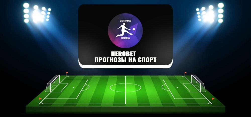 «Herobet | Прогнозы на спорт»: отзывы об ординарах, платных экспрессах и лайв-марафонах