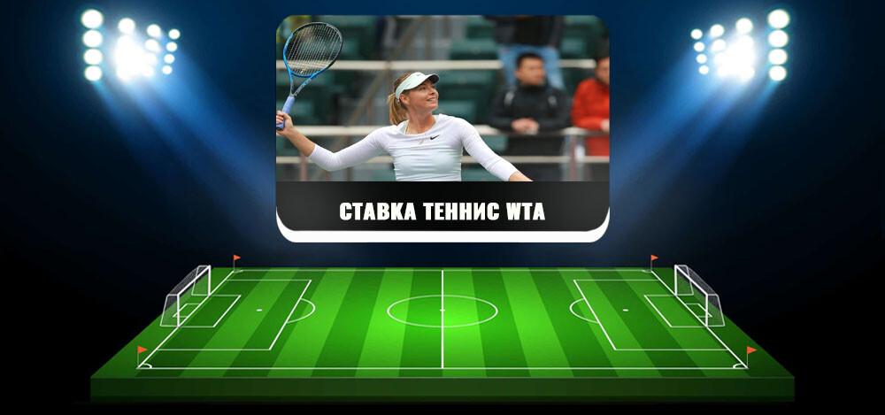 Как правильно ставить на теннис в WTA