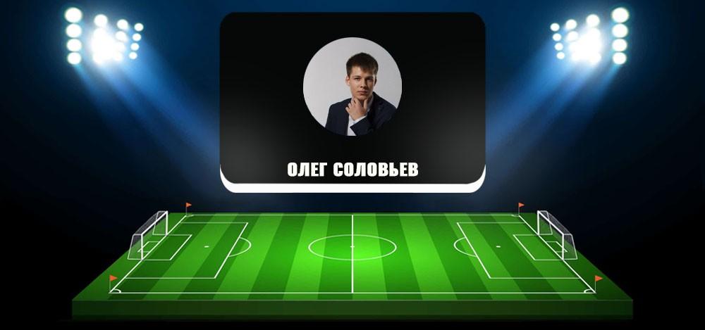 Отзывы о прогнозах и ставках на футбол от Соловьева