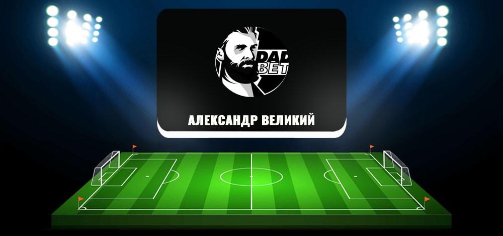 «Александр Великий: прогнозы на спорт»: контакты проекта, отзывы подписчиков канала