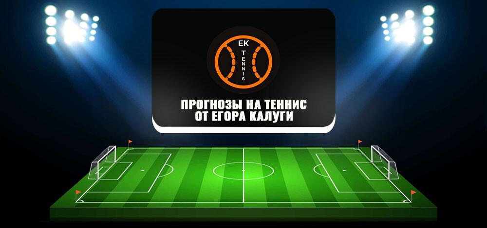 Канал «Прогнозы на теннис от Егора Калуги» в Telegram: отзывы