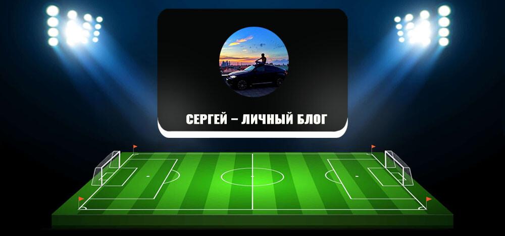 Телеграм-канал «Сергей – личный блог» — отзывы о проекте