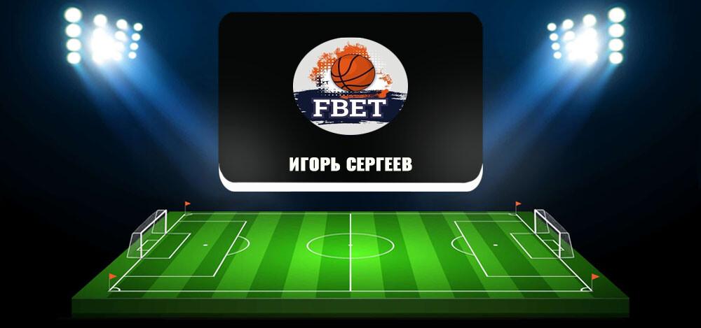 Предложения по ставкам на спорт каппера Игоря Сергеева: отзывы