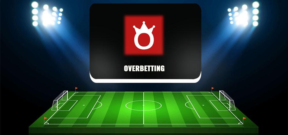 Overbetting net — обзор и отзывы о сайте