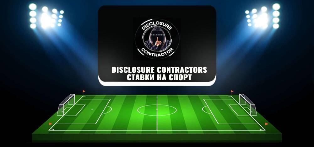 «Disclosure contractors / Ставки на спорт» в «Телеграме»: реальные отзывы