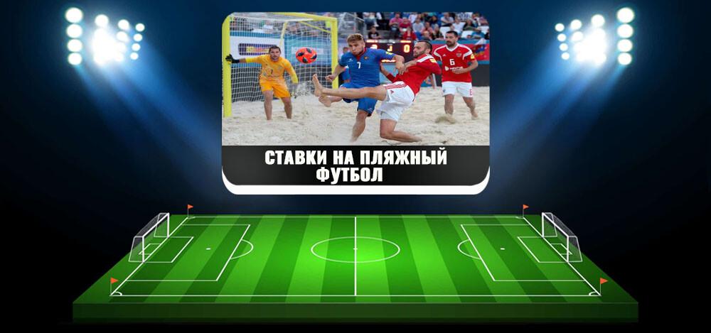 Как сделать ставку на пляжный футбол — правила игры, виды ставок, особенности пляжного футбола
