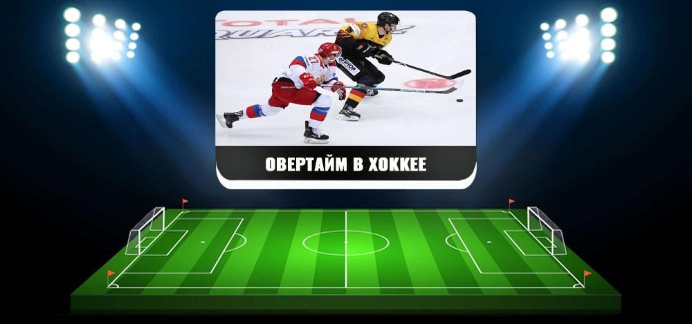 По каким правилам действует овертайм в хоккее