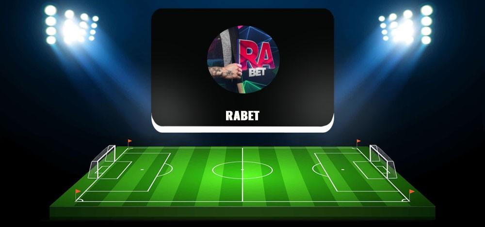 Анализ «Телеграм»-канала BUFFBET (RaBet) по продаже экспрессов