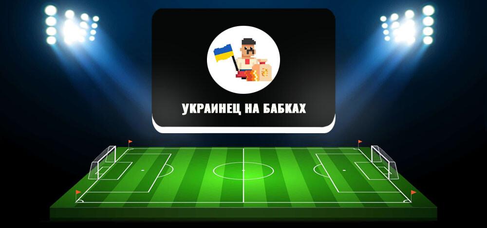 Телеграм-канал Николая Васильчука «Украинец на бабках»: отзывы клиентов