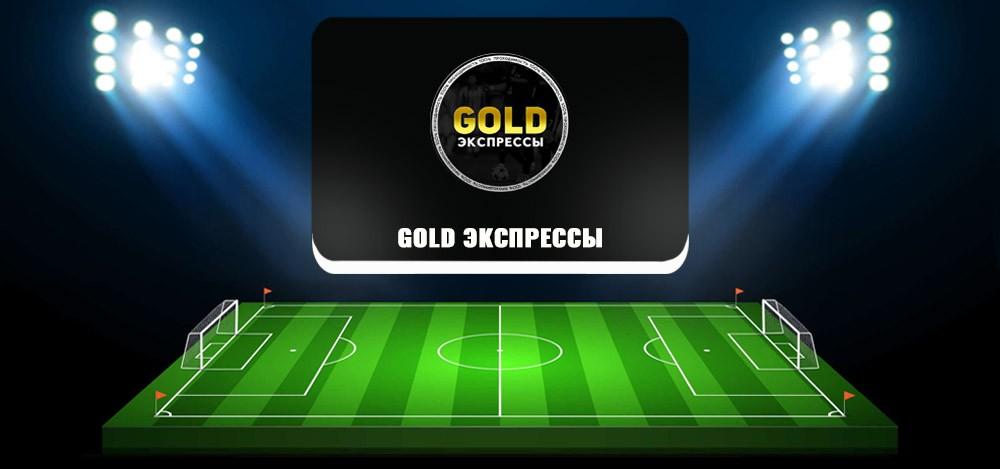 Gold экспрессы в телеграме — обзор о каппере Александре Новикове