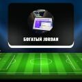 Телеграм-канал «Богатый Jordan» с договорными матчами: отзывы