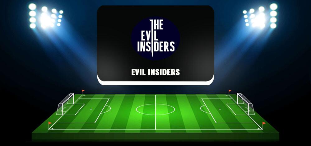 Прогнозы на спорт в телеграм-канале Evil Insiders: отзывы