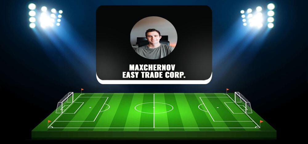 Обзор страницы MaxChernov — easy trade corp. «ВКонтакте» — проект Макса Чернова