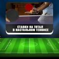Ставки на тотал в настольном теннисе