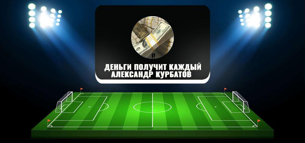 Александр Курбатов «Деньги получит каждый»: отзывы