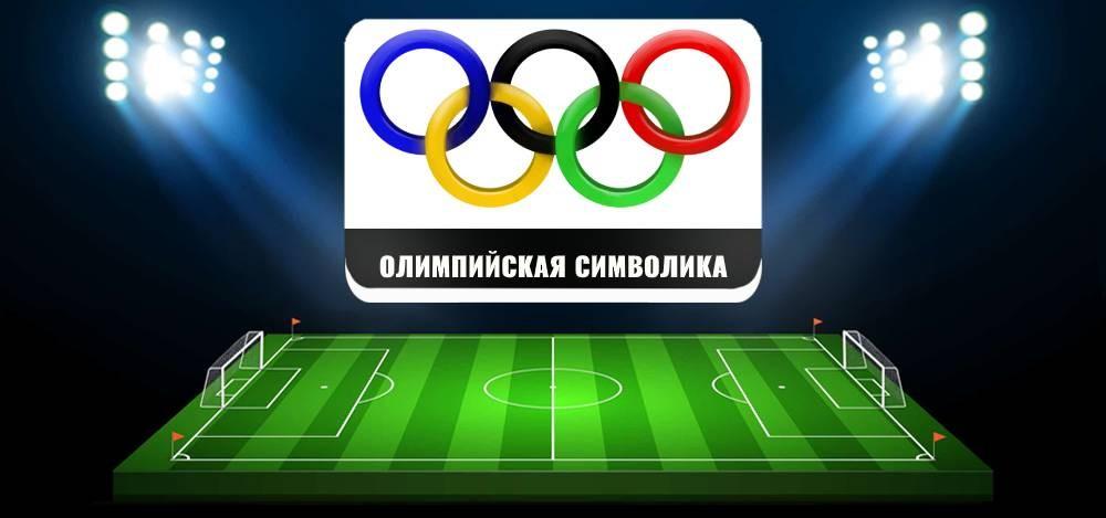 Символы Олимпийского движения: нерушимые традиции Олимпиады