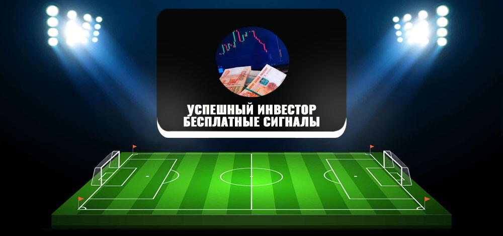 Обзор канала «Успешный инвестор/Бесплатные сигналы»: отзывы и статистика проекта Дмитрия Владимирова