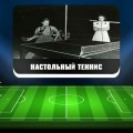 История настольного тенниса: главные вехи в развитии олимпийского вида спорта