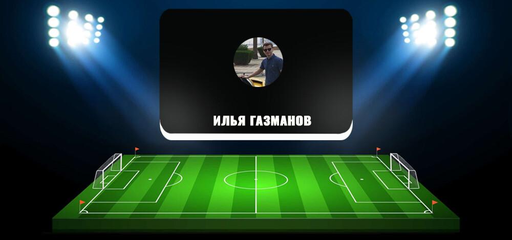 «Илья Газманов» — отзывы о телеграм-канале