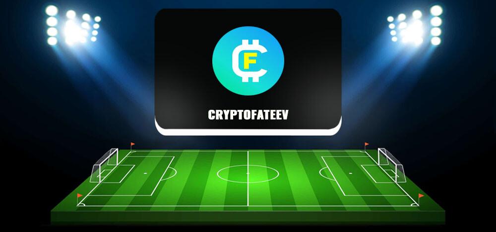 Телеграм-канал CryptoFateev трейдера Игоря Фатеева: отзывы
