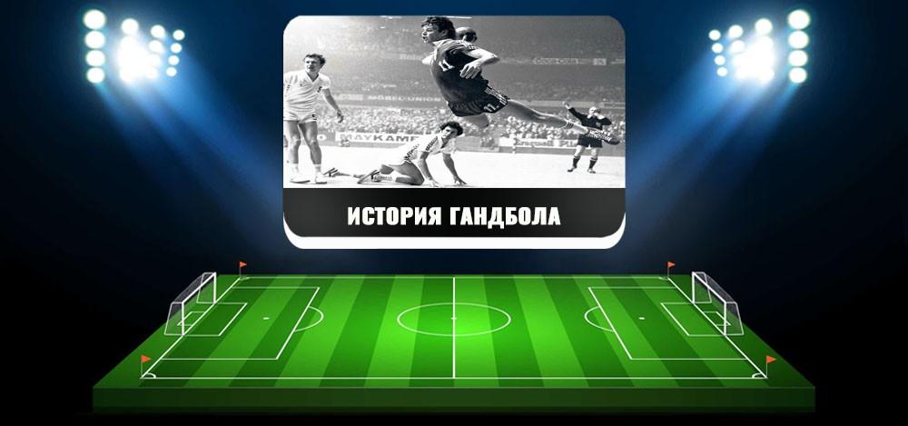 История возникновения и развития гандбола в России и в мире