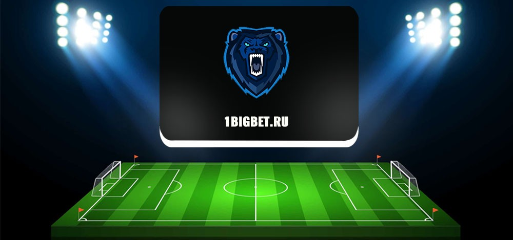 Отзывы о Big Bet (1bigbet.ru)