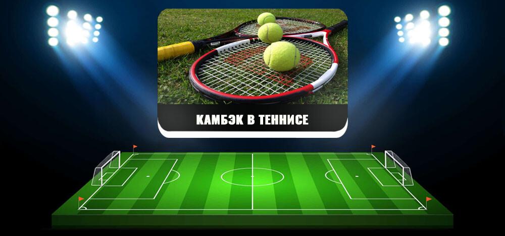 Возможна ли ставка на камбэк в теннисе