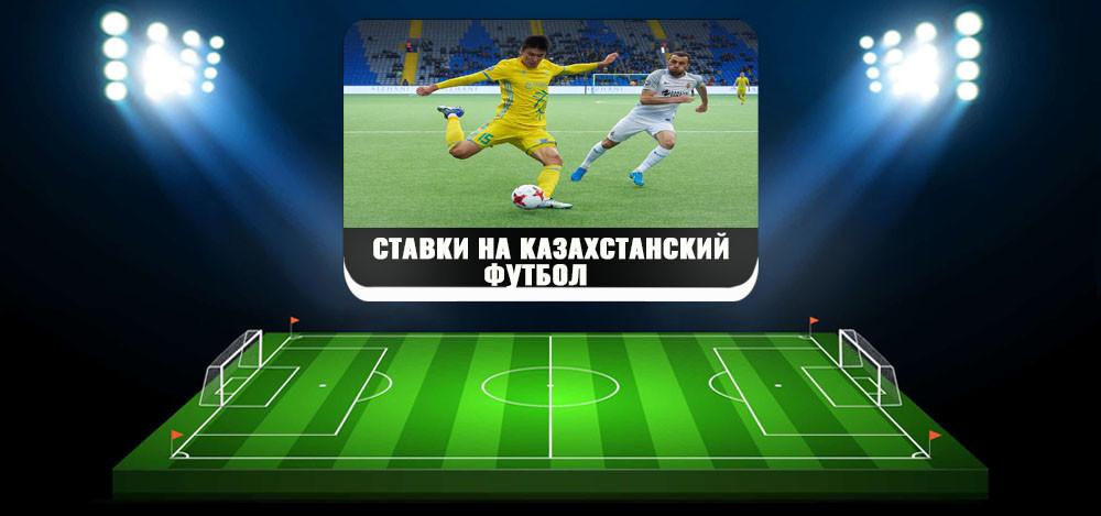 Футбол КЗ: ставки на казахстанский футбол