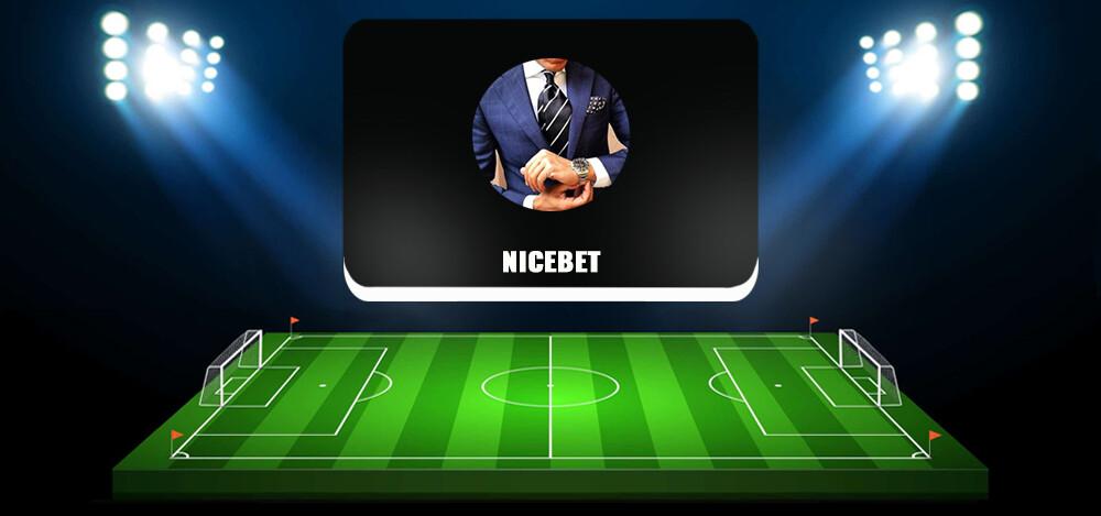Обзор страницы Nicebet «ВКонтакте» — проекта Максима Сергеева, отзывы