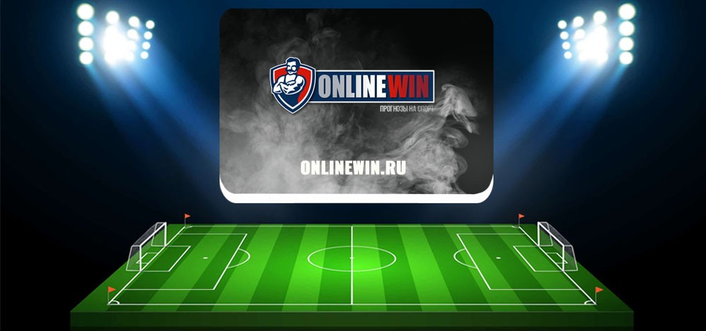 Onlinewin ru — обзор и отзывы о каппере