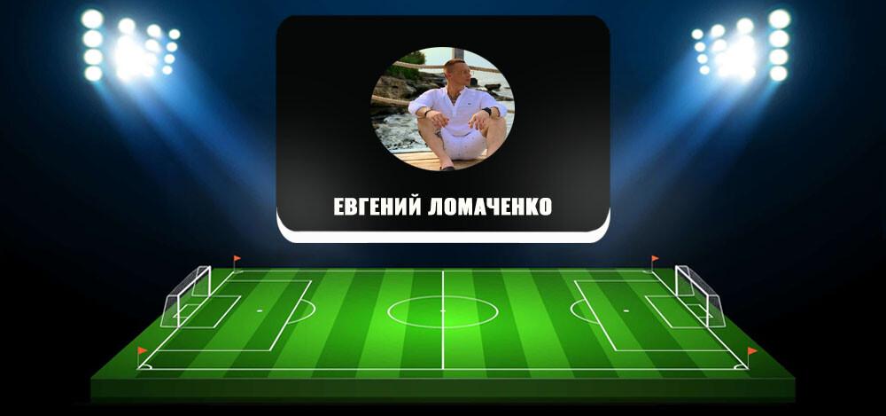 Проект ANALYTICS WIN Евгения Ломаченко: отзывы
