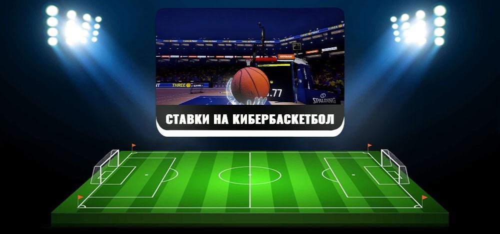 Особенности выбора стратегии игры в кибербаскетбол