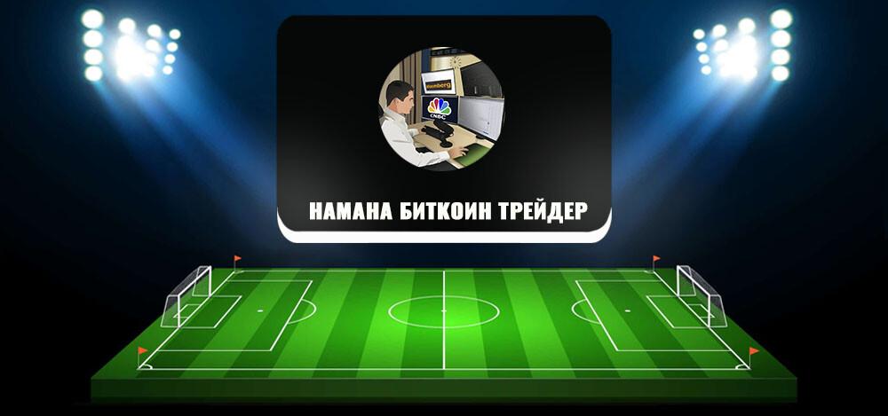 Проект «Hamaha Биткоин Трейдер»: отзывы об обучении торговле криптовалютой