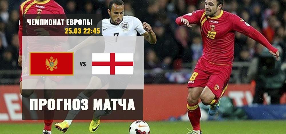 Черногория — Англия: прогноз на футбол. Чемпионат Европы, квалификация 25.03